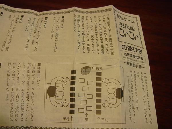 花札說明書4.JPG