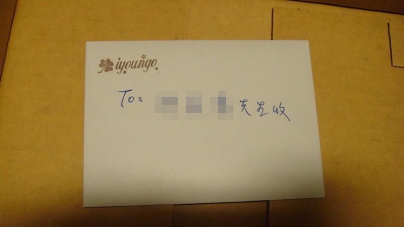 原來是賣家特別準備的小卡.JPG