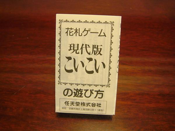花札說明書.JPG