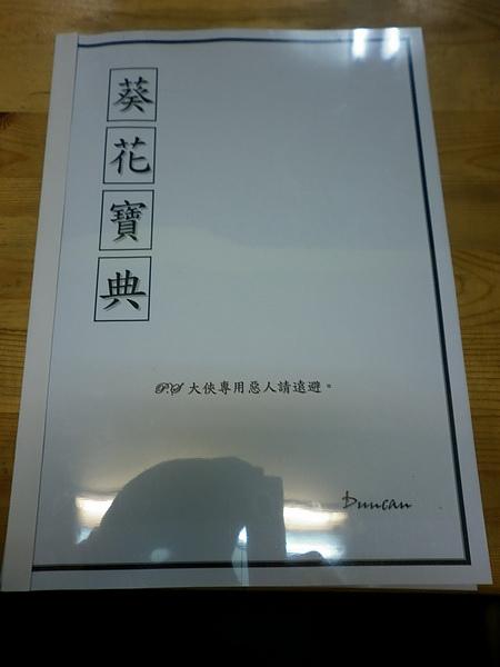 葵花寶典1030.JPG