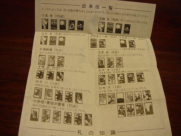花札說明書2.JPG