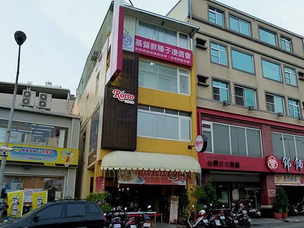 0444高雄市鼓山區 Rotto Cafe