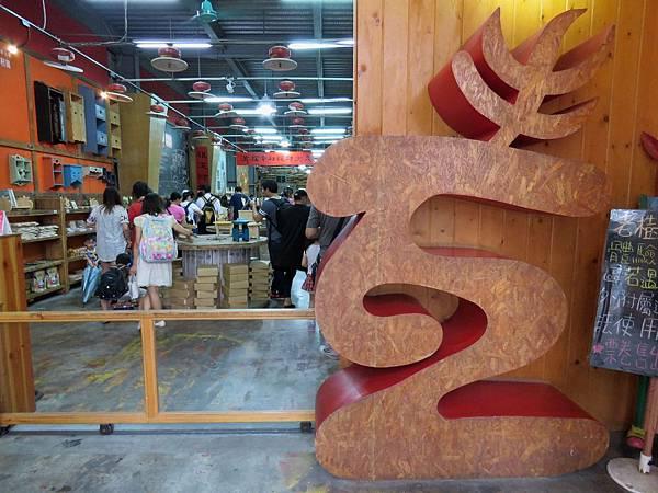 2058台中市大里區老樹根魔法木工坊