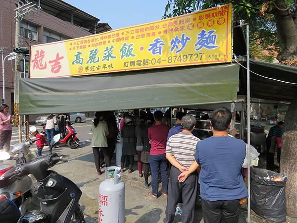 0601彰化縣田中鎮龍吉高麗菜飯