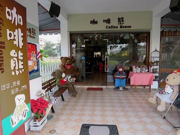 0639彰化縣田中鎮咖啡熊