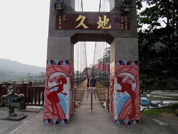 0652嘉義縣番路鄉天長地久橋