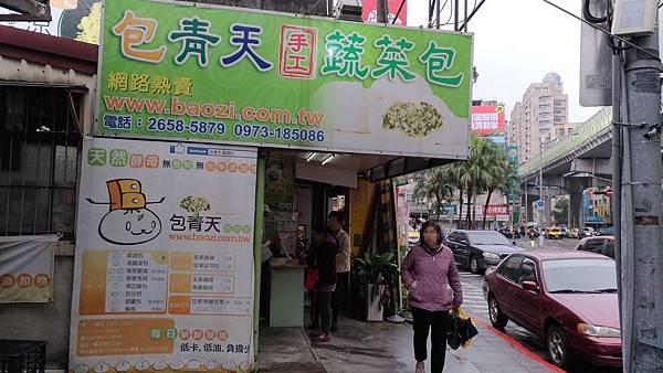 0079台北市內湖區包青天手工蔬菜包