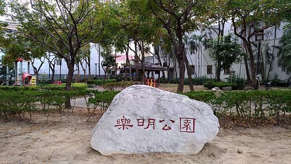 2202台中市東區樂明公園