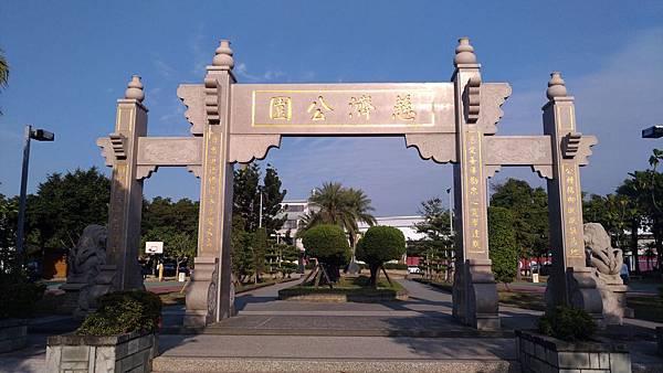 2293台中市豐原區慈濟公園