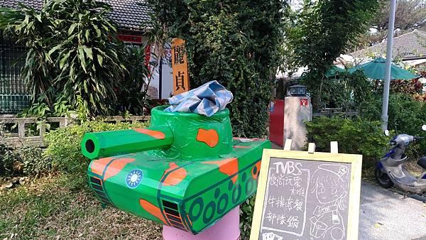 1085屏東縣屏東市麗貞館軍事主題餐廳