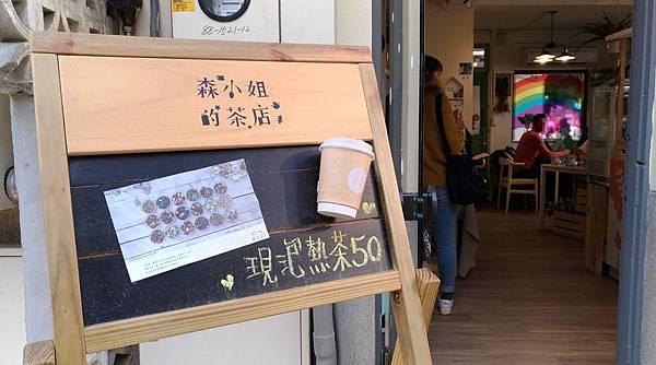 2310台中市西區審計新村森小姐的茶店