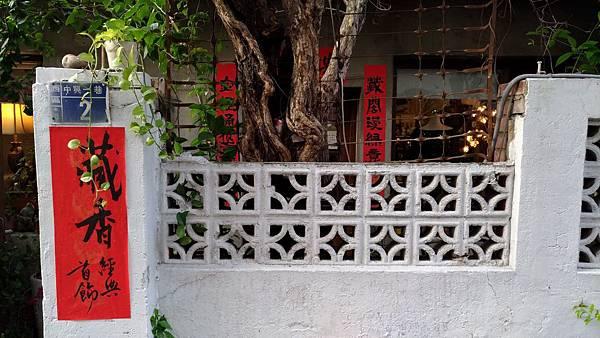 2332台中市西區范特喜中興一巷綠光計畫