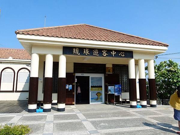 1137屏東縣琉球鄉琉球遊客中心.jpg