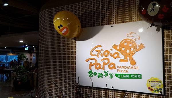 2556台中市東區歐e喬爸爸手工比薩吃到飽