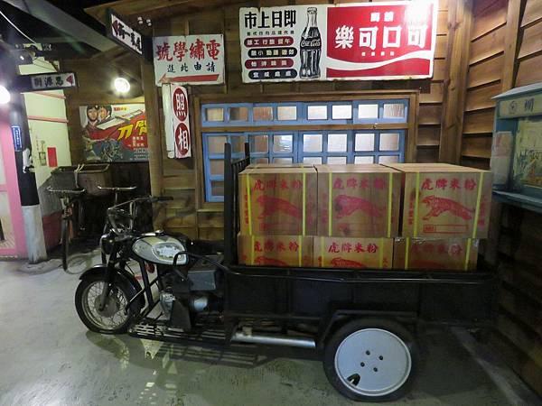 0220宜蘭縣五結鄉那個年代虎牌正通米粉產業文化館