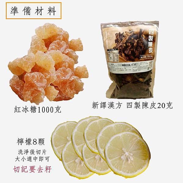 冰糖檸檬材料.jpg