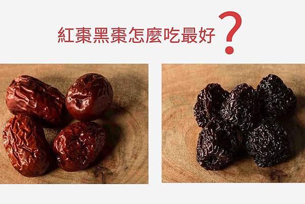 紅棗黑棗怎麼吃.jpg