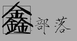鑫部落(吶喊體字體96+宋徽宗瘦金體字體48)