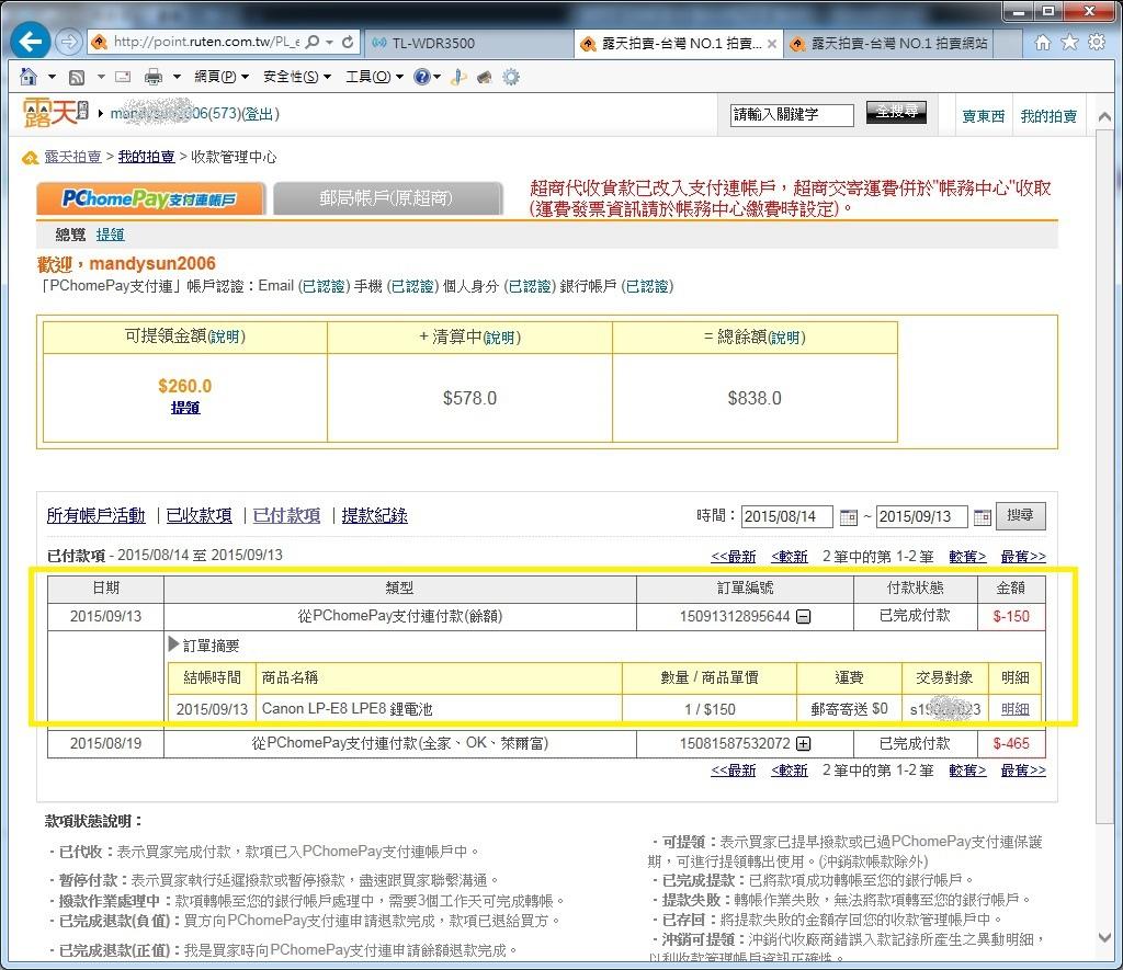 Pixnet-0115-10