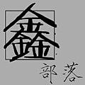 鑫部落(吶喊體字體96+宋徽宗瘦金體字體48)facebook