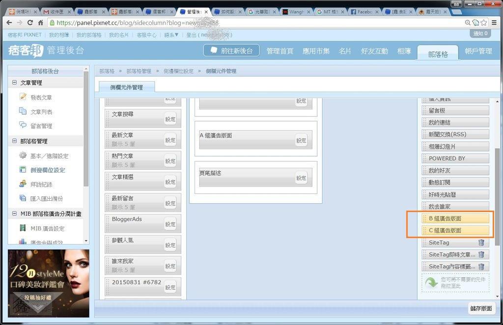 Pixnet-0189-16