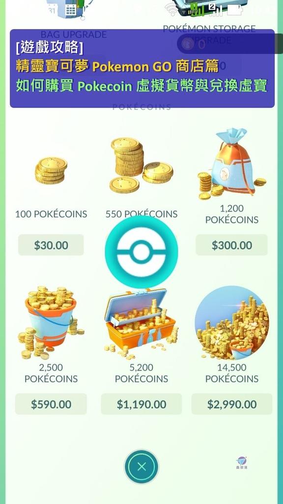 [遊戲攻略]精靈寶可夢 Pokemon GO 商店篇:取得免費虛擬幣,購買 Pokecoin 及兌換虛寶