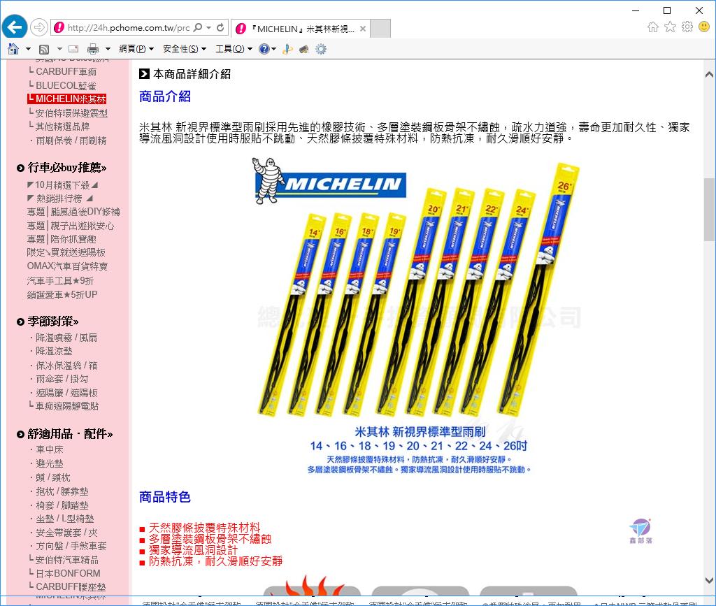 Pixnet-0406-06