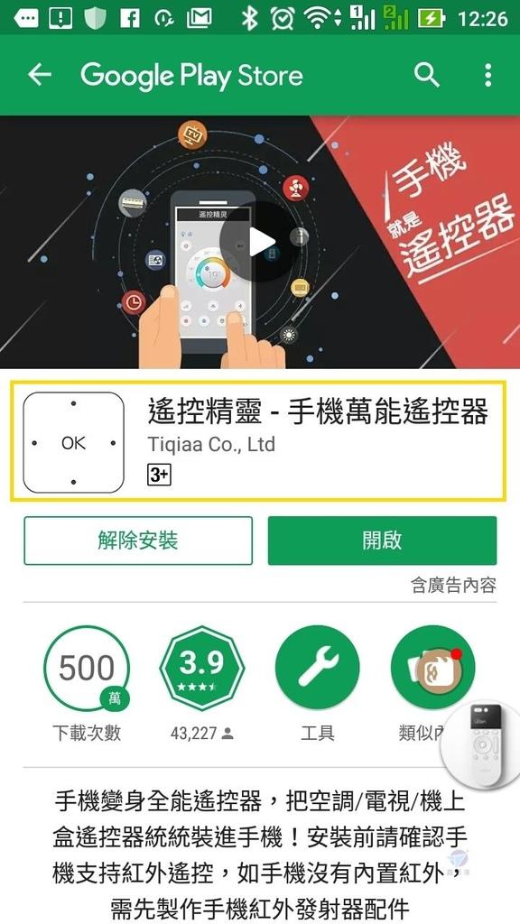 學習型遙控器推薦 TIGA 雲端+紅外線 智慧遙控器 (內建鋰電池 10萬個遙控器以上碼庫)[真.開箱]
