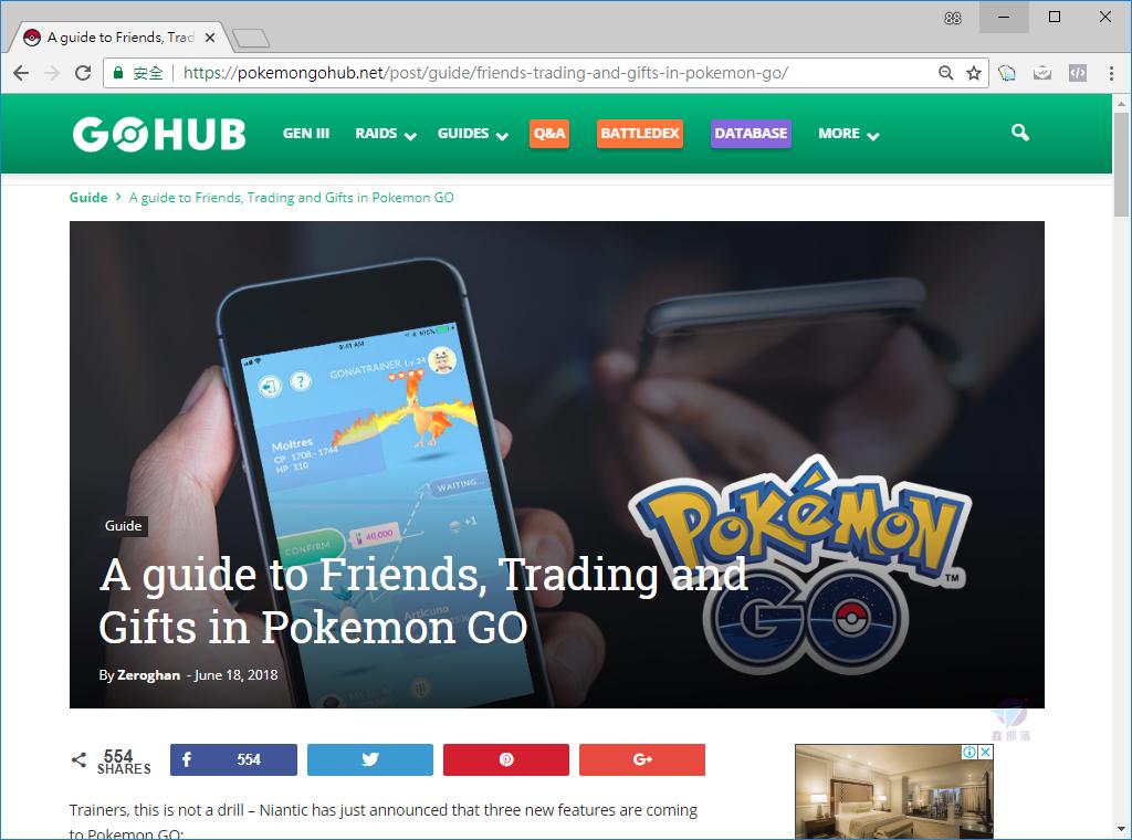 Pokemon GO交易功能交換系統釋出 新增朋友互動功能 友誼等級解密友情禮物分析 訓練家可互送禮物與交換寶可夢![Pokémon GO 三代寶可夢]