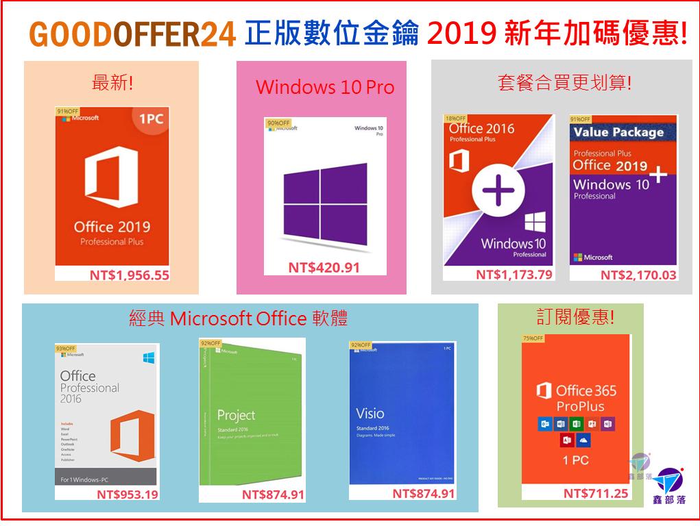 Windows 10序號免破解Office 2019 2016 Pro正版金鑰序號原廠不想讓你知道