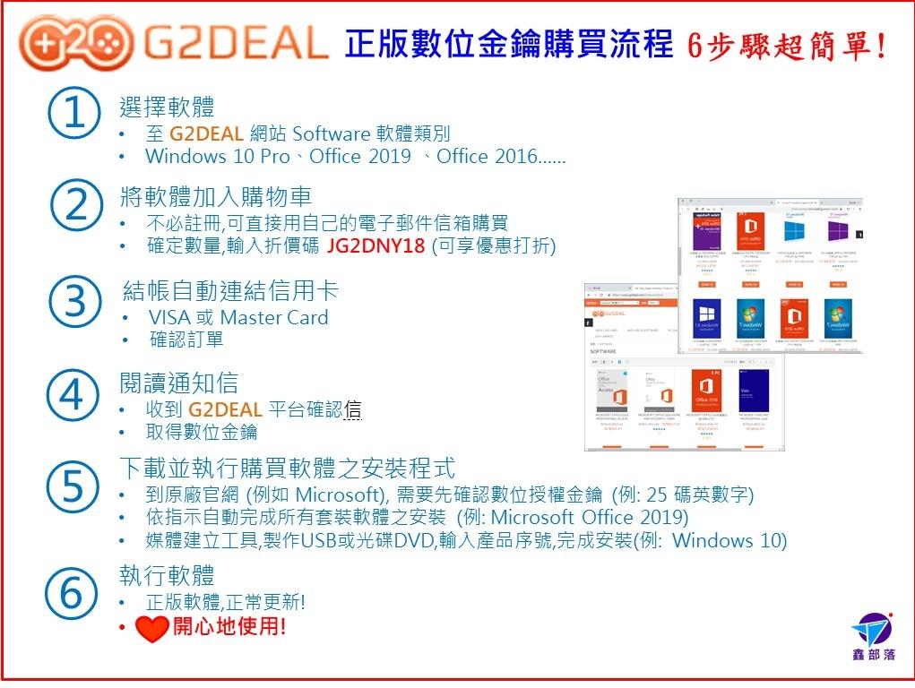 Windows 10 Pro Office 2019 2016金鑰授權碼免破解序號微軟Win 7即將終止