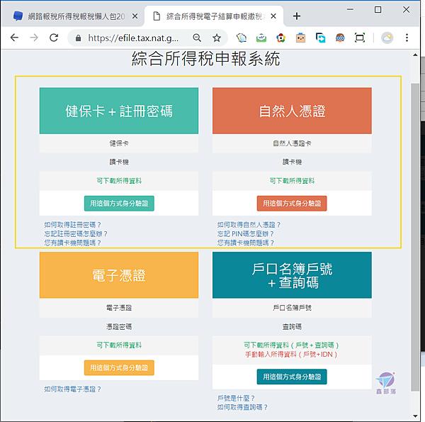 Pixnet-0799-01 irx10701 (2019)報稅tax web 47_结果.png