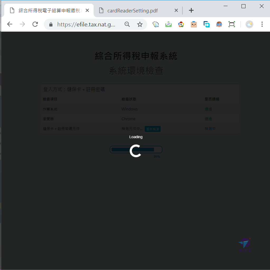 Pixnet-0799-03 irx10701 (2019)報稅tax web 02_结果.png