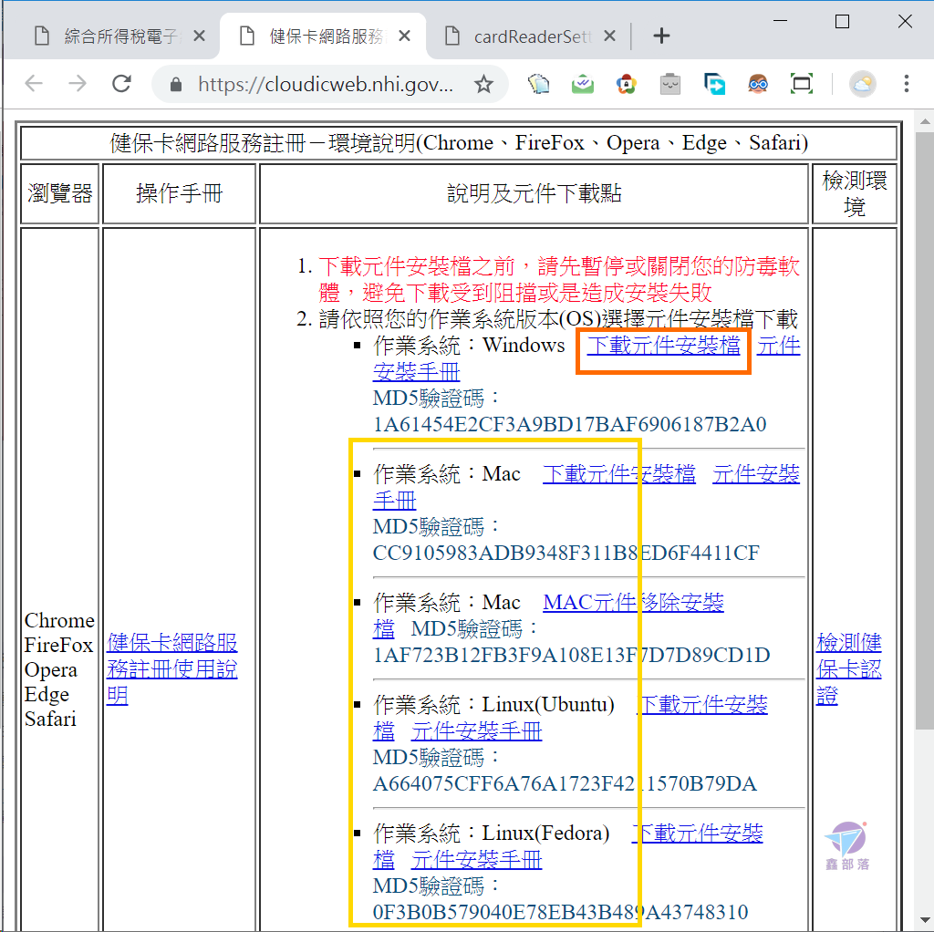 Pixnet-0799-04 irx10701 (2019)報稅tax web 04_结果.png