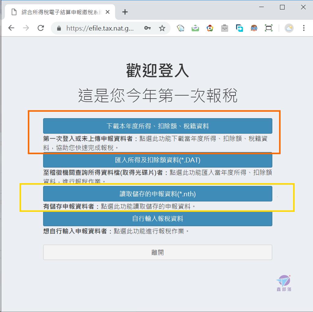Pixnet-0799-11 irx10701 (2019)報稅tax web 13_结果.png