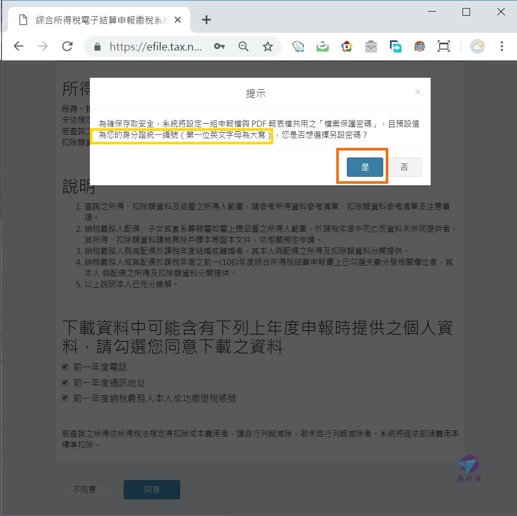 Pixnet-0799-13 irx10701 (2019)報稅tax web 15_结果.png