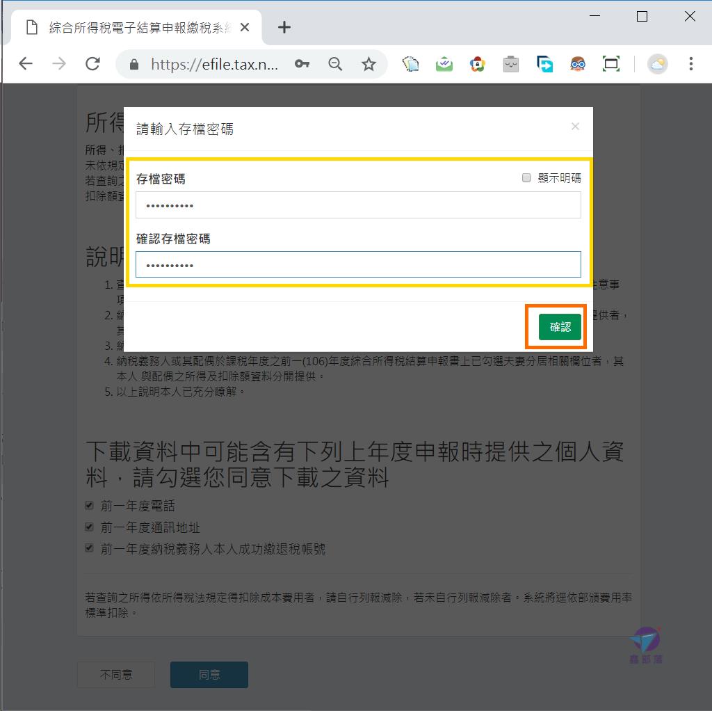 Pixnet-0799-14 irx10701 (2019)報稅tax web 16_结果.png