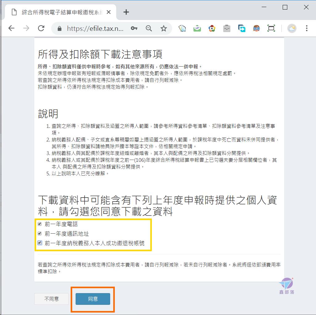 Pixnet-0799-12 irx10701 (2019)報稅tax web 14_结果.png