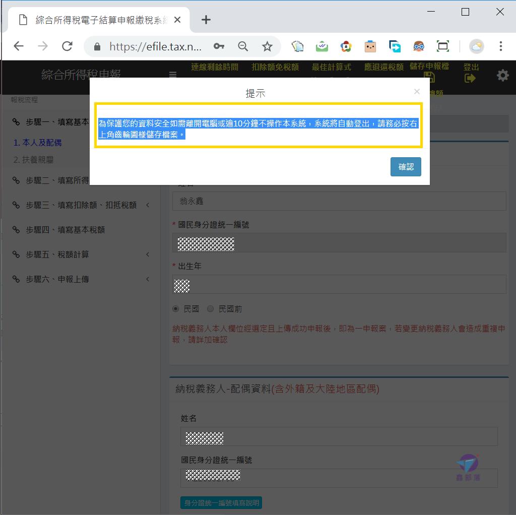 Pixnet-0799-15 irx10701 (2019)報稅tax web 17_结果.png