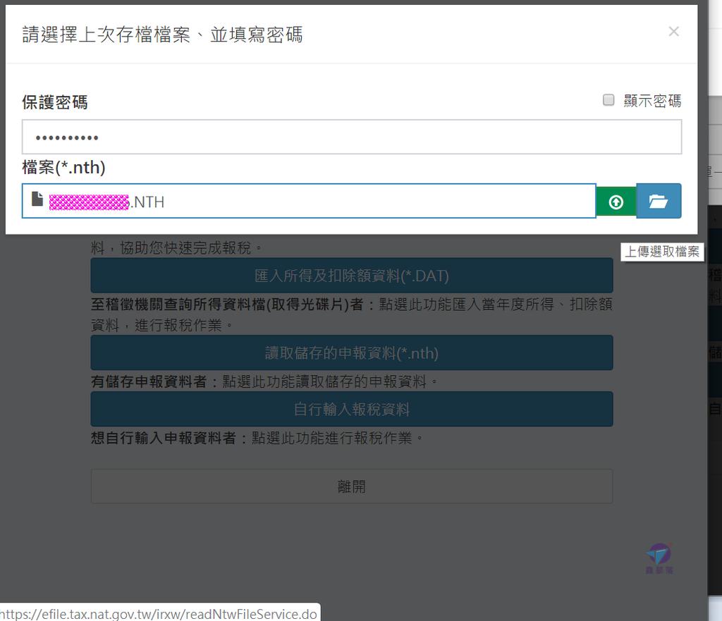 Pixnet-0799-36 irx10701 (2019)報稅tax web 46_结果.png