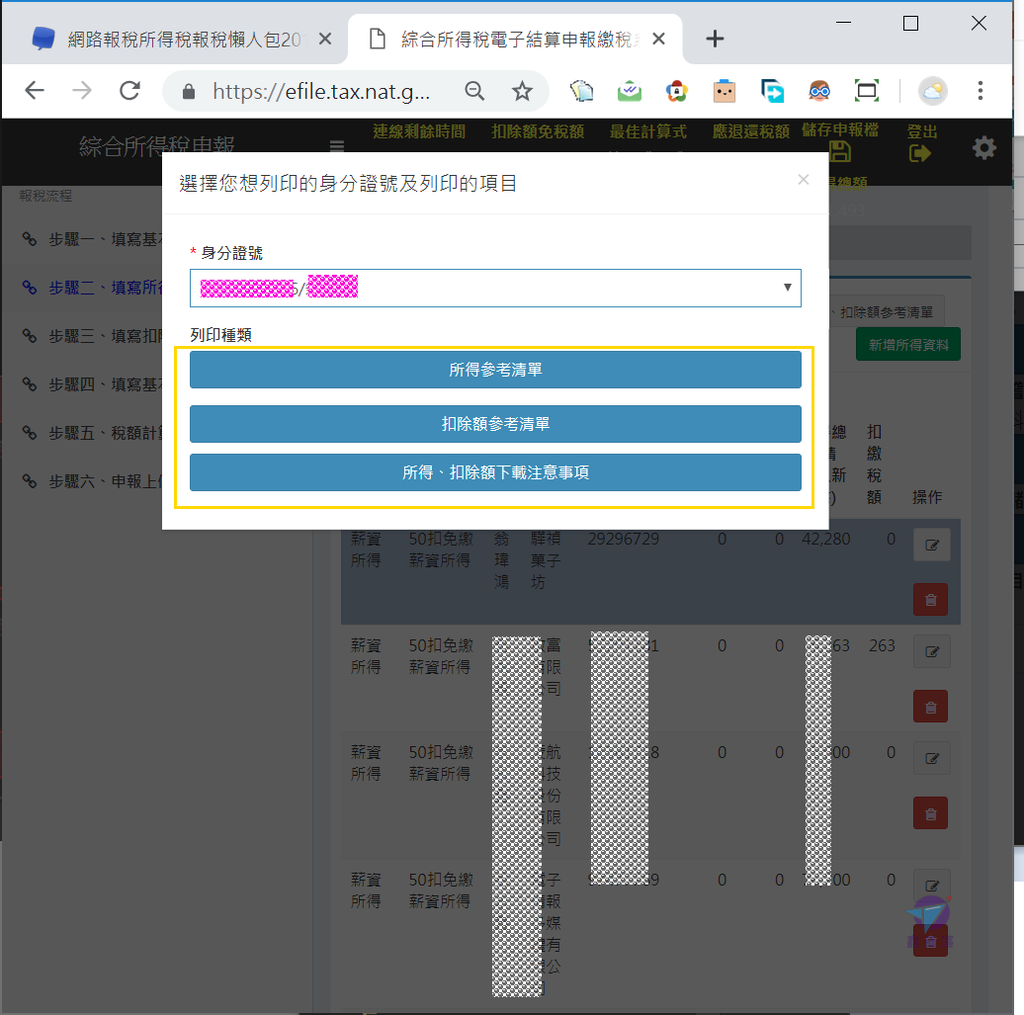 Pixnet-0799-37 irx10701 (2019)報稅tax web 48_结果.png