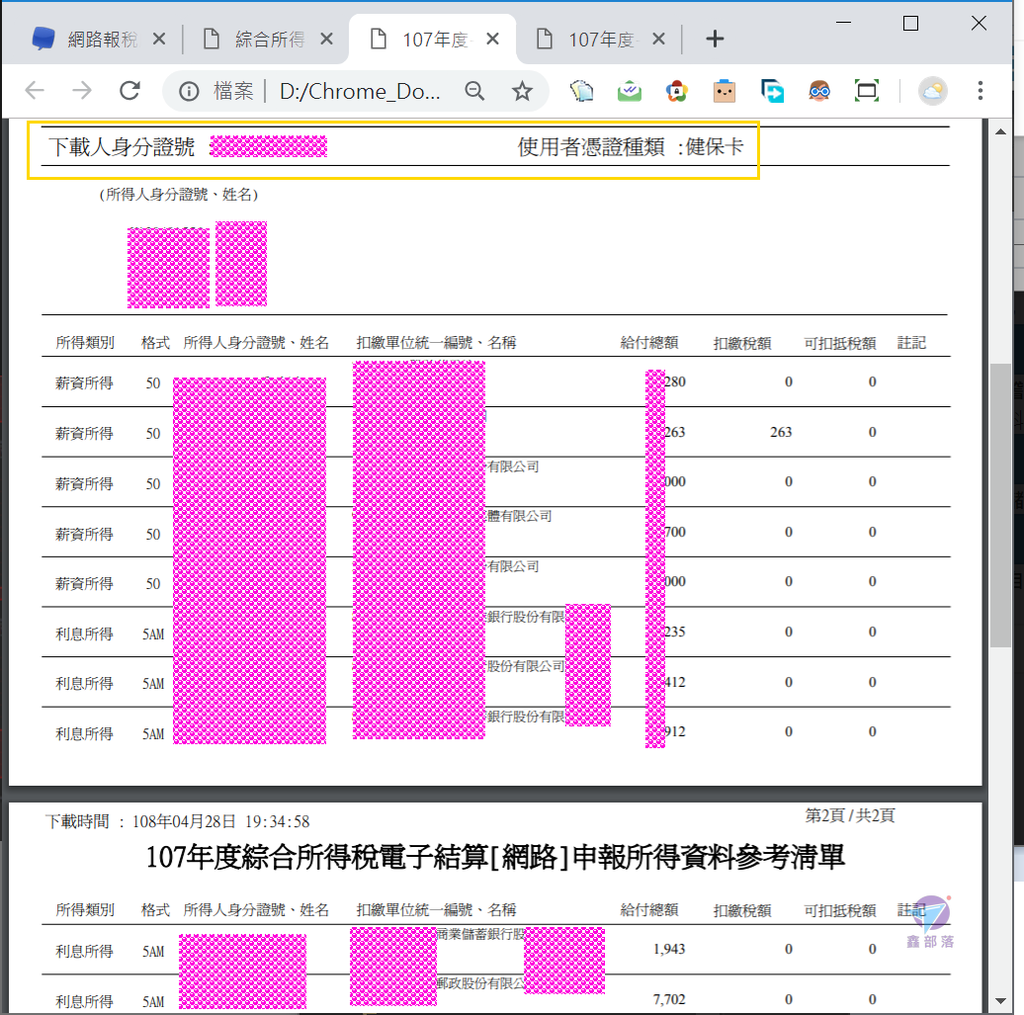 Pixnet-0799-38 irx10701 (2019)報稅tax web 49_结果.png