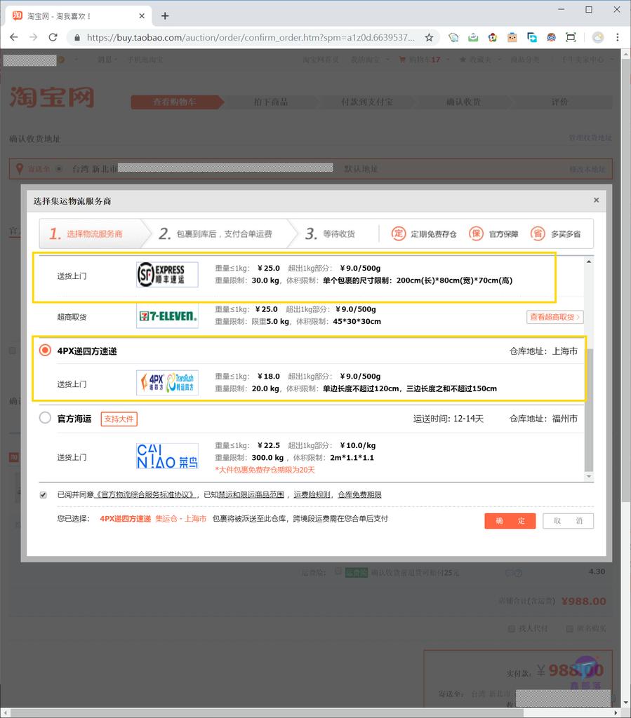 Pixnet-0798-03 taobao 集運 02_结果.png