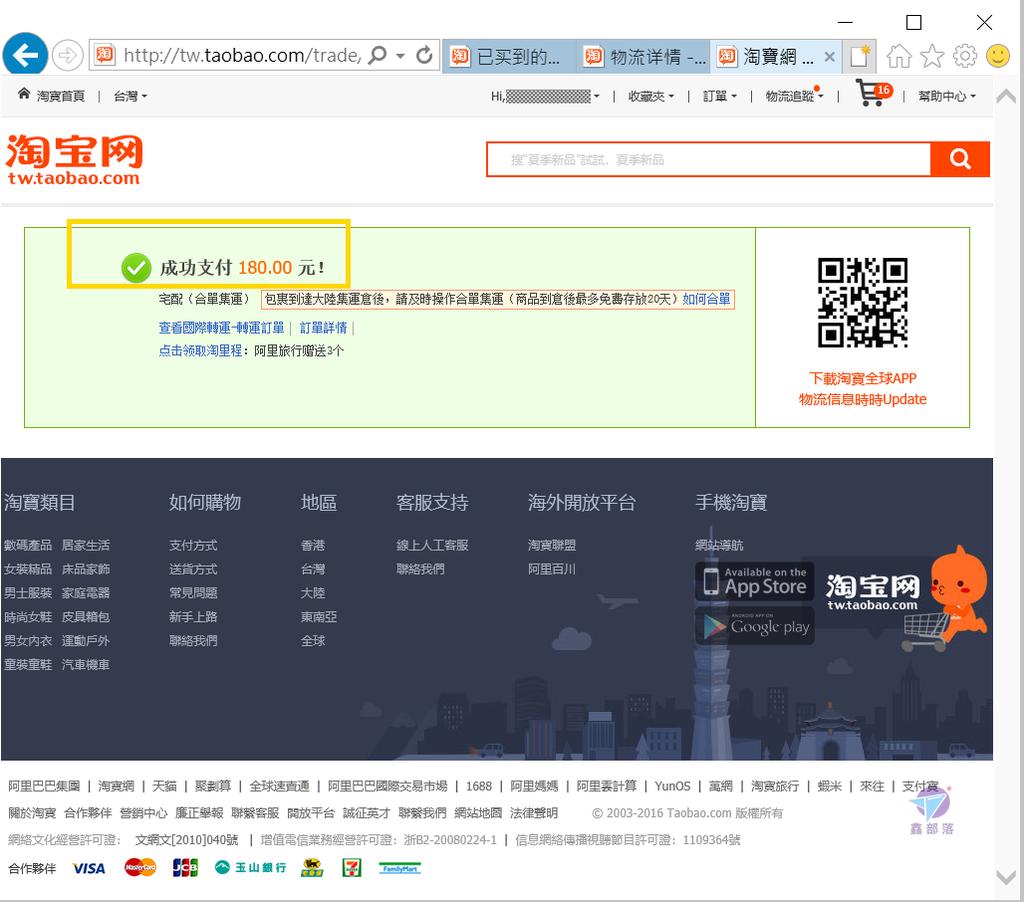 Pixnet-0798-05 taobao 集運 23_结果.png
