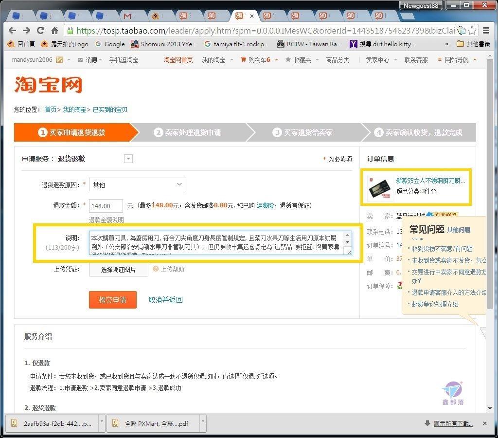 Pixnet-0847-12.jpg