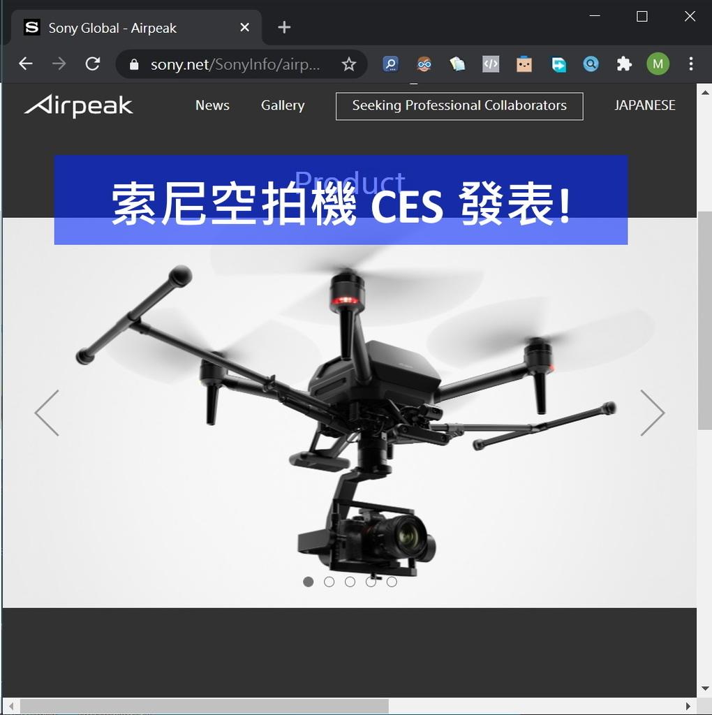 Pixnet-1007-13 sony airpeak 13 - 複製.jpg