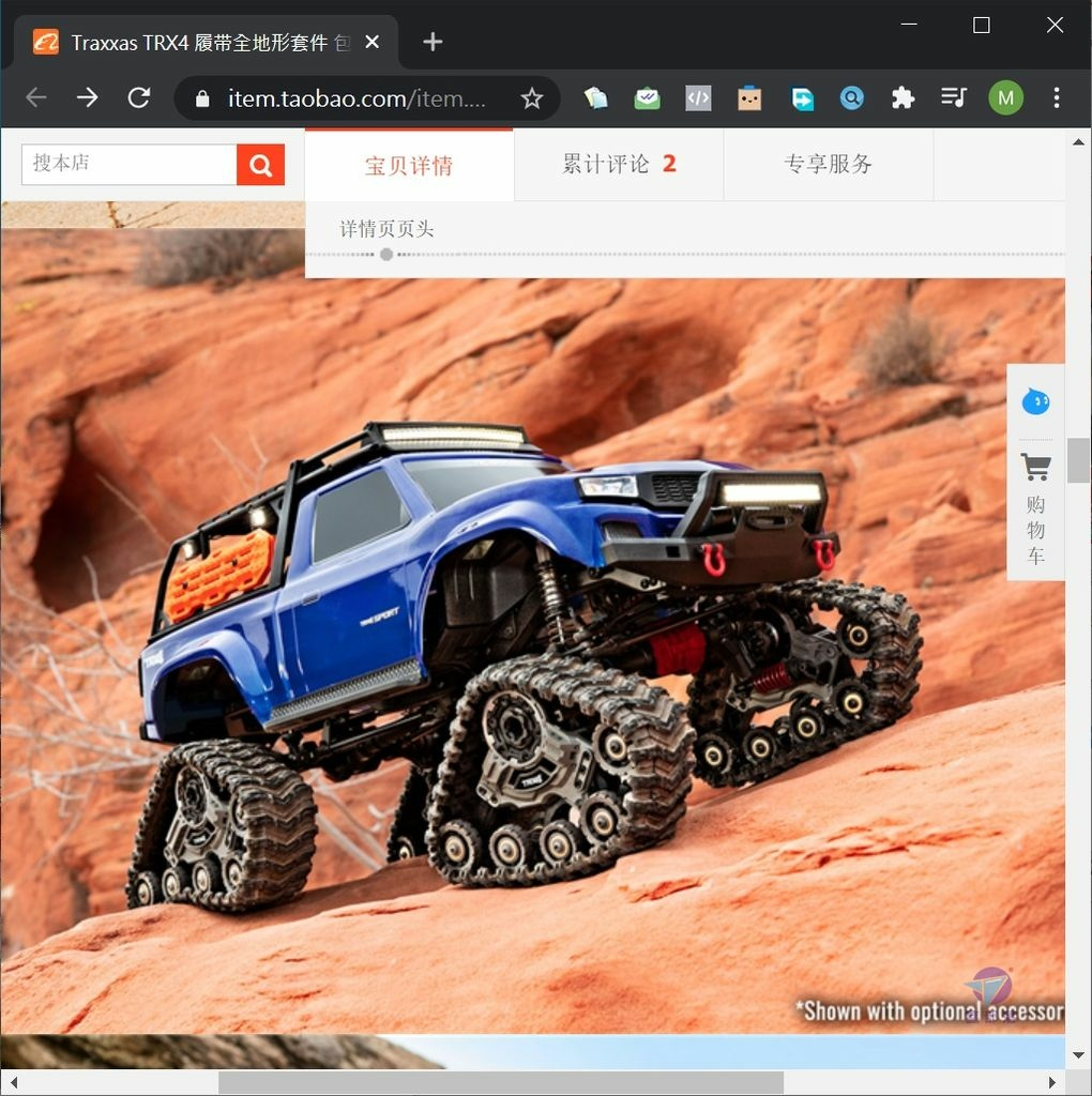 Pixnet-1031-11 Pixnet-1031-58 Tamiya 58690  Landfreeder Quadtrack (TT-02FT) 10_结果.jpg