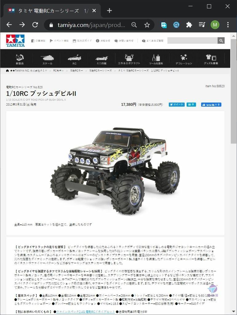 Pixnet-1031-24 Tamiya 58690  Landfreeder Quadtrack (TT-02FT) 25_结果.jpg