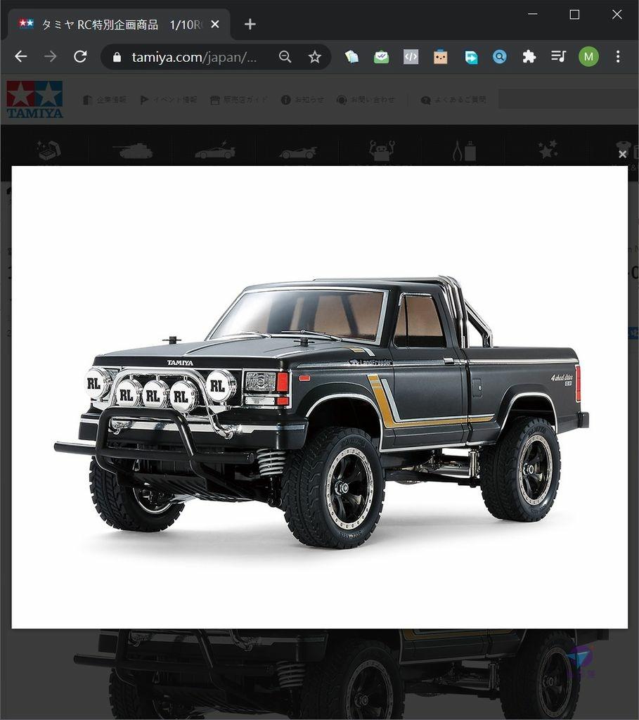 Pixnet-1031-23 Tamiya 58690  Landfreeder Quadtrack (TT-02FT) 22_结果.jpg