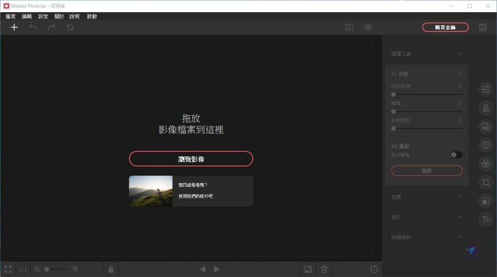 Pixnet-1034-04 movavi picverse 03 螢幕擷取畫面 2021-01-28 16.57.24_结果.jpg